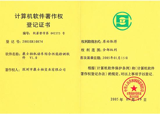 计算机软件著作权登记证书