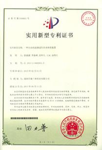 实用专利证书-一种自动动态测试汽车功率的装置